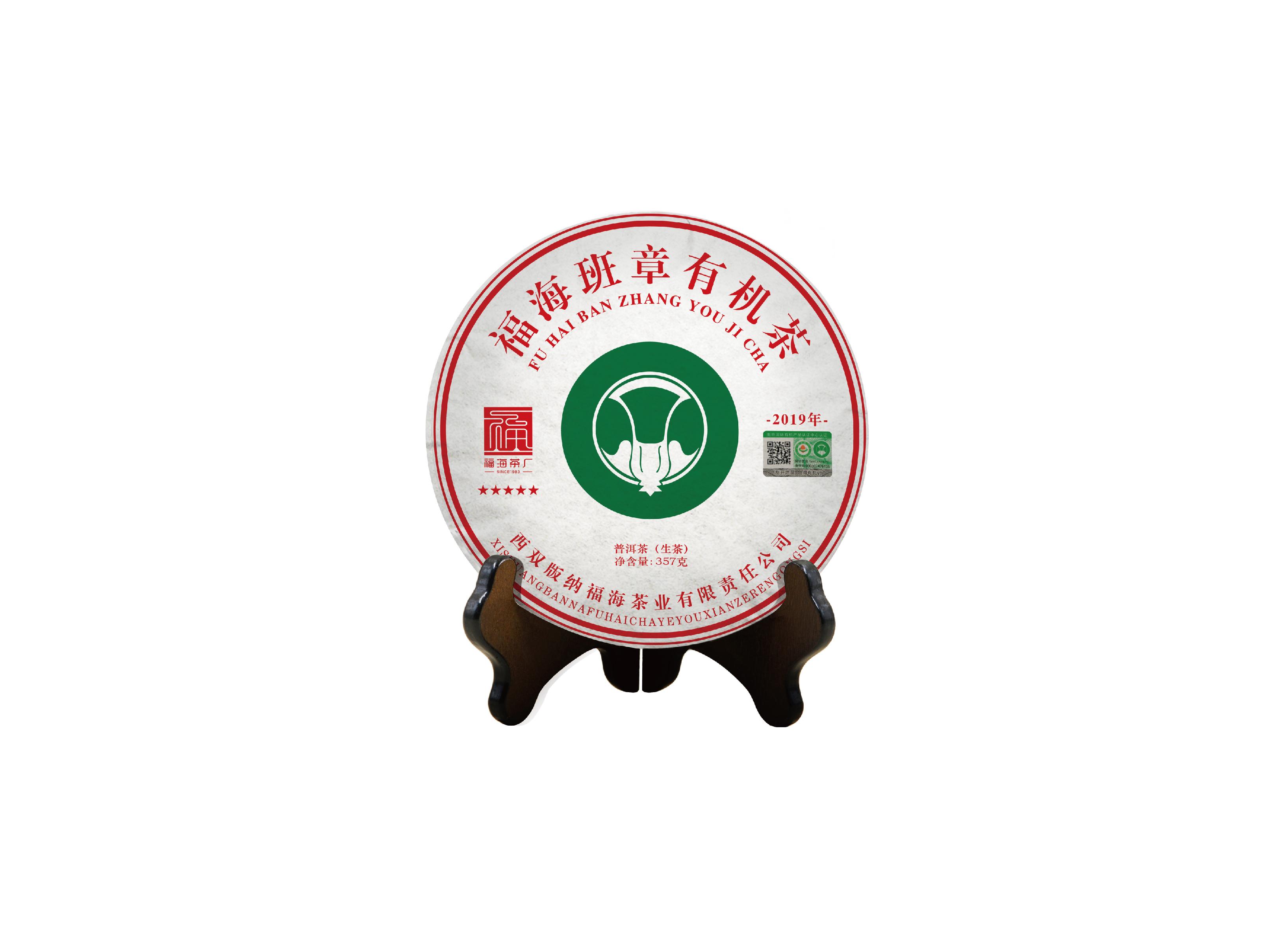 福海勐海县福海茶厂_福海有机系列 - 勐海县福海茶厂官方网站