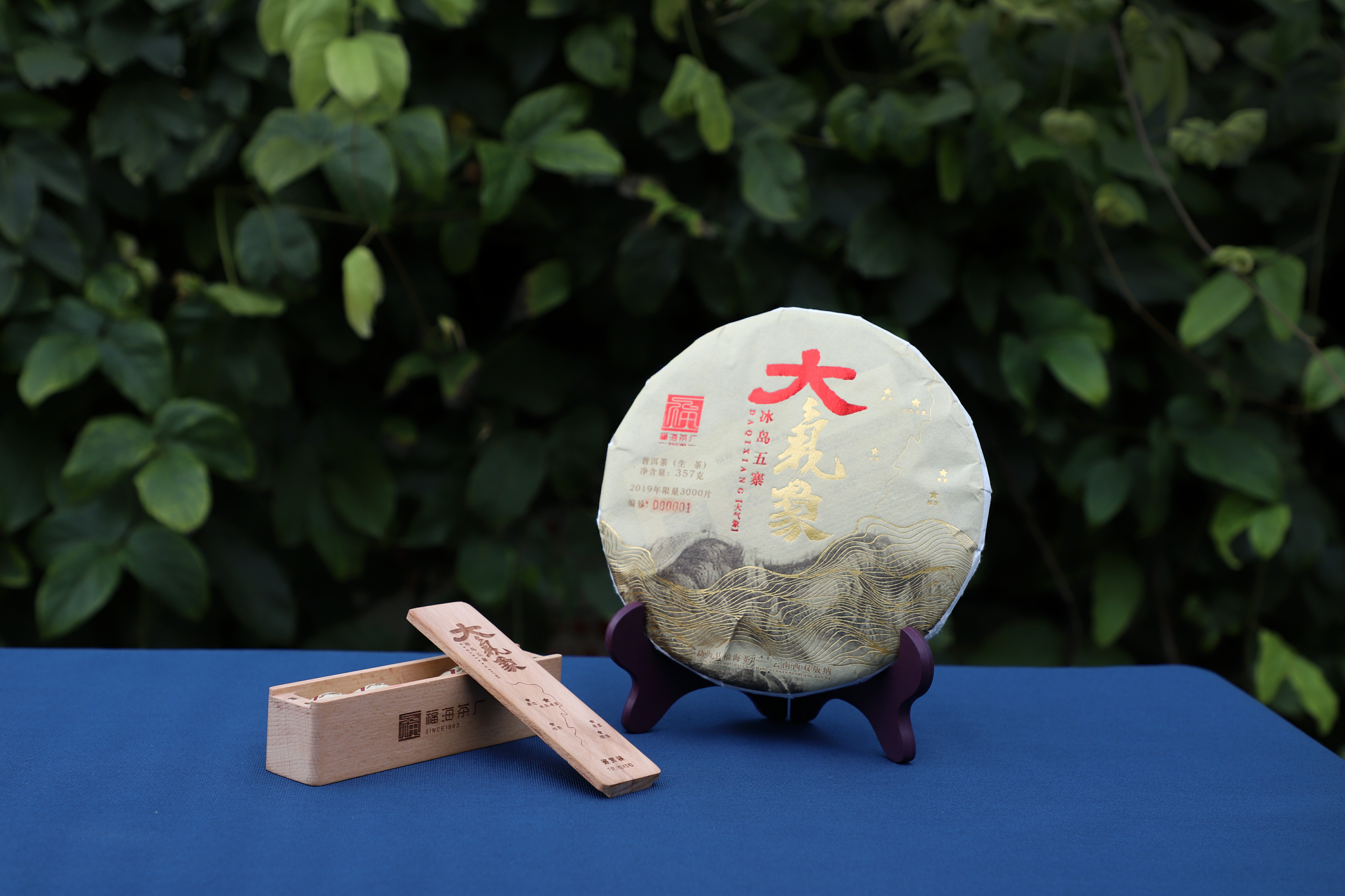 福海勐海县福海茶厂_企业视频 - 勐海县福海茶厂官方网站