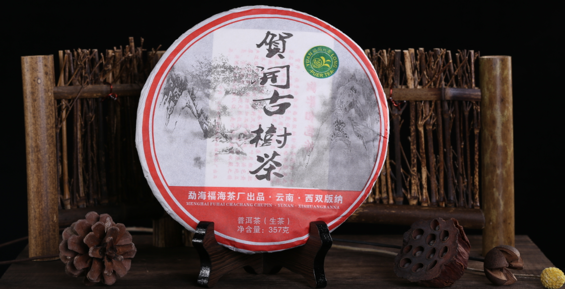 福海勐海县福海茶厂_贺开古树茶 - 勐海县福海茶厂官方网站