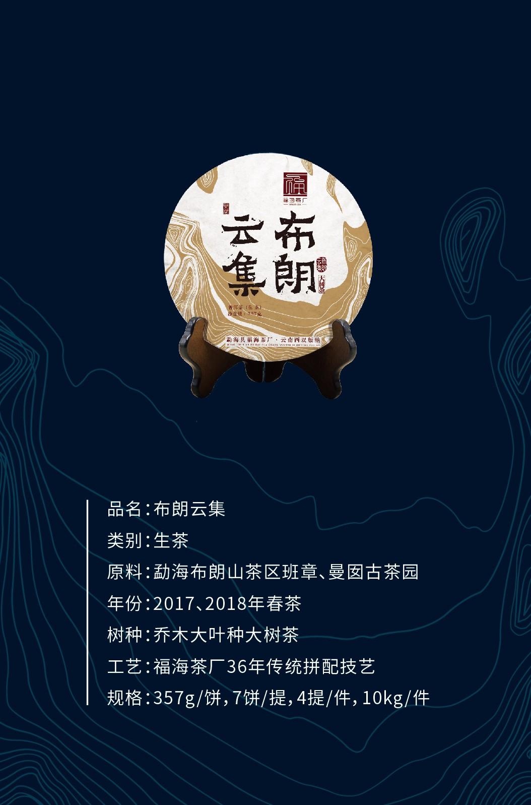福海勐海县福海茶厂_布朗云集 - 勐海县福海茶厂官方网站