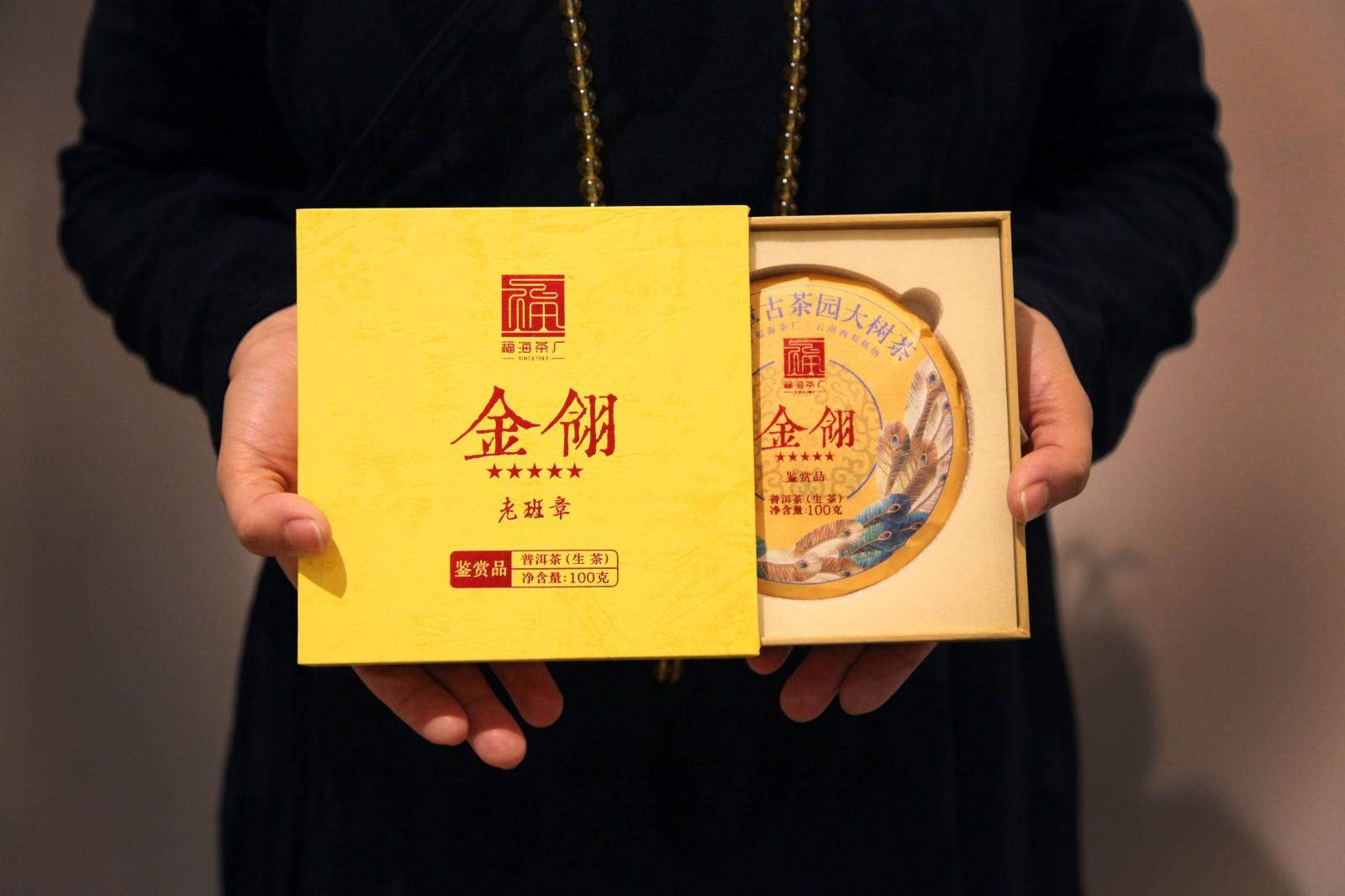 福海勐海县福海茶厂_五星金翎老班章 - 勐海县福海茶厂官方网站
