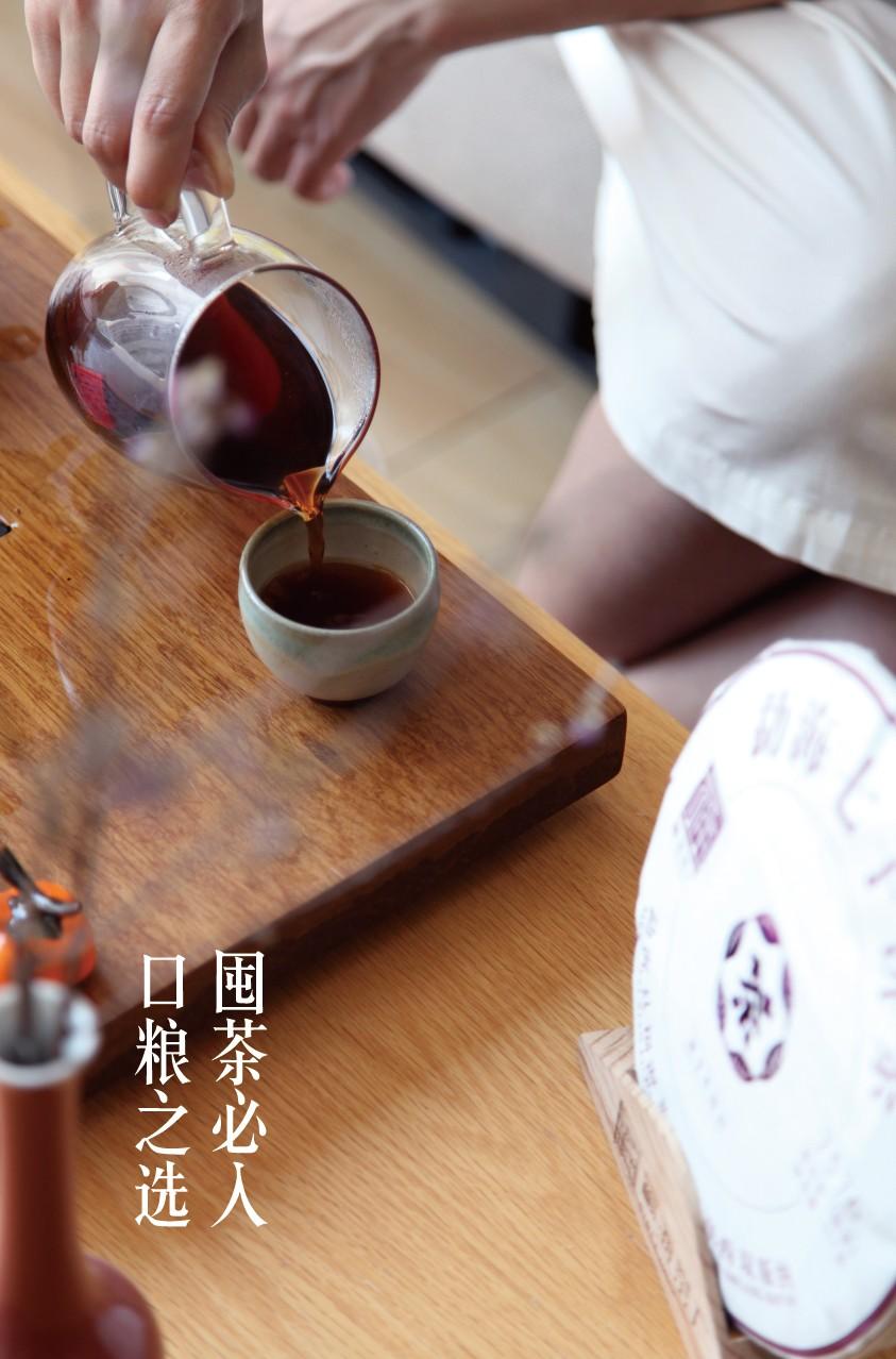 福海勐海县福海茶厂_7576(2020) - 勐海县福海茶厂官方网站