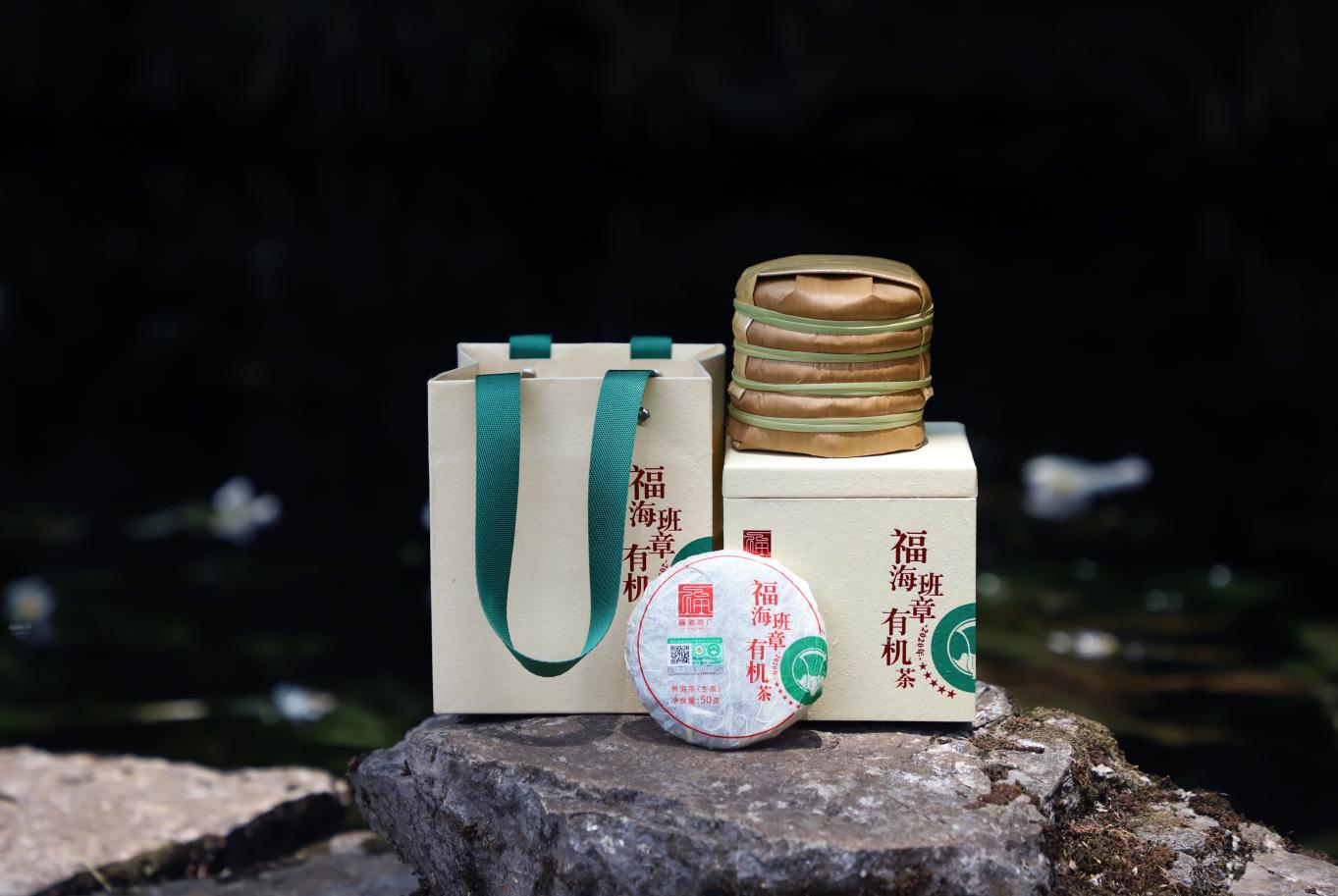 福海勐海县福海茶厂_2020福海班章有机茶 - 勐海县福海茶厂官方网站